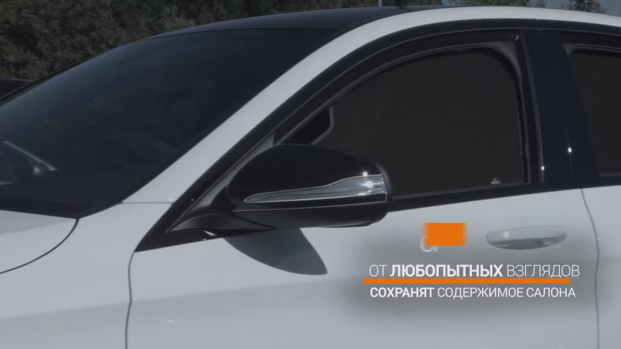 Купить солнцезащитные шторки для автомобиля любой модели наложенным платежом с доставкой по всей россии. Съемные автомобильные шторки brenzo отличная альтернатива тонировке автомобиля!