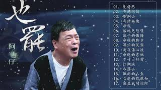 【aji tsai】「aji tsai」#aji tsai,阿吉仔懷舊曲-阿...