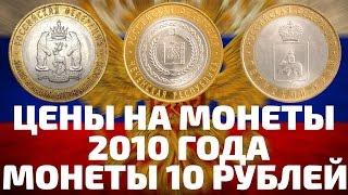 Самые редкие и дорогие 10 рублей. Монеты 2010 года выпука