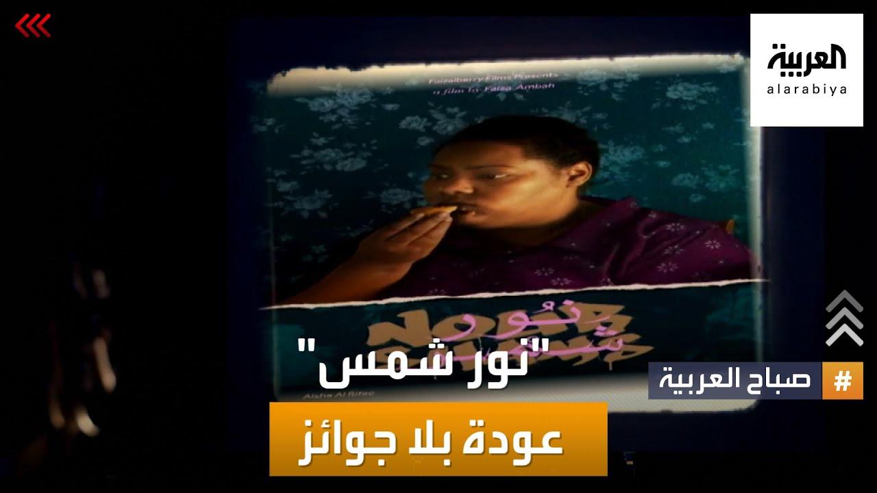 صباح العربية | فيلم -نور شمس- يعود من الجونة دون جوائز وبطلته تحصل على تنويه مهم  - 15:54-2021 / 10 / 27