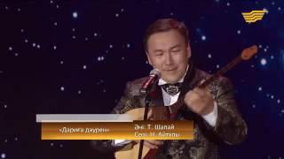 Рамазан Стамғазиев - Дәриға дәурен
