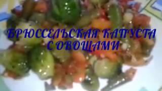 ❧ ☙ Брюссельская капуста с овощами! Let's cook ❧ ☙