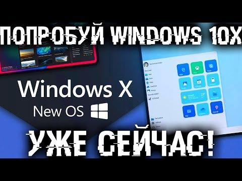 Попробуй Windows 10X прямо сейчас! Показываю как скачать и установить Windows 10X