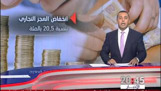 شاشة تفاعلية: هل حسنت مبيعات السيارات وصادرات الفوسفاط الميزان التجاري للمغرب؟