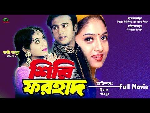 Shiri Forhad | শিরি ফরহাদ | Riaz | Shabnur | Don | Bangla Full Movie 2019