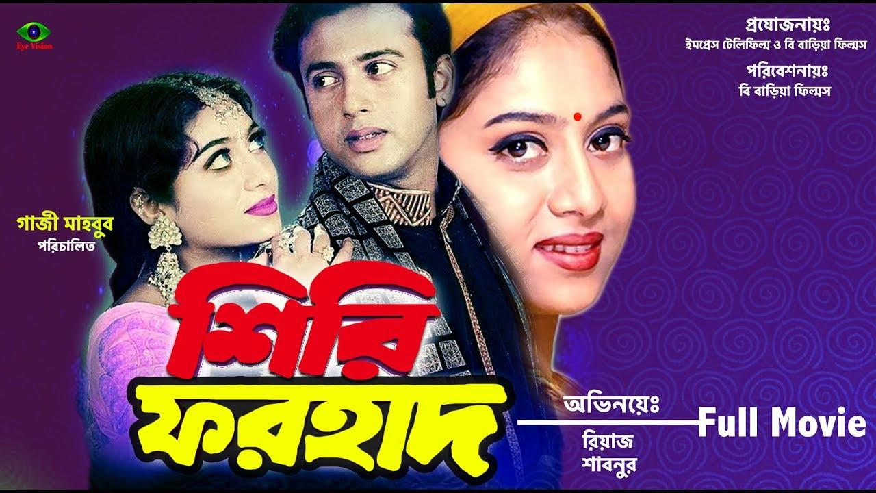 Download Shiri Forhad | শিরি ফরহাদ | Riaz | Shabnur | Don | Bangla Full Movie 2019