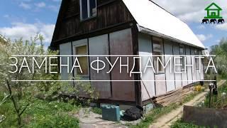 Вторая жизнь щитового дома - ремонт фундамента. ВашФундамент.