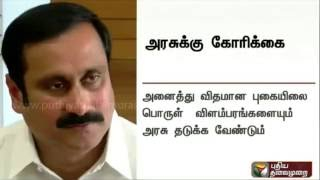 Implement tobacco control laws on war footing: Anbumani to TN govt