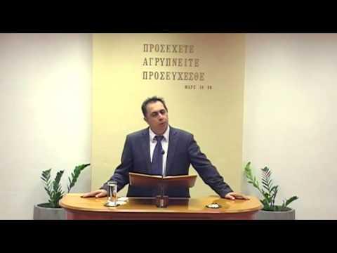09.09.2018 - Ψαλμός 27  &  Ιωαννης Κεφ 4 - Τάσος Ορφανουδάκης