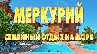 Отдых в Грибовке 2016. База с бассейном