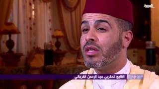 ورتل القرآن: القارئ المغربي عبدالرحمن الفرجاني