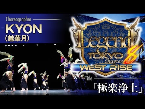 『Legend Tokyo Chapter.8』西日本大会 KYON作品