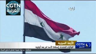 الولايات المتحدة: إسقاط الأسد لم يعد أولوية
