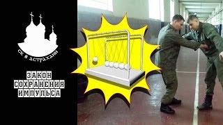 закон сохранения импульса.  Образы физики в рукопашке  СК в Астрахани
