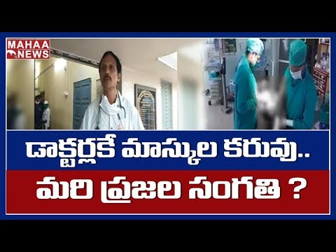 Narsipatnam Sr Doctor Sudhakar Rao Comments On Lack Of Facilities In Govt Hospital | MAHAA NEWS