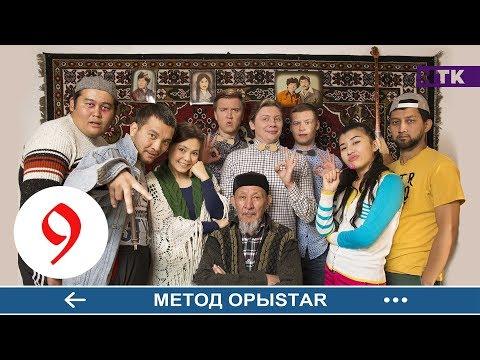 Метод ОрыStar - 9 серия