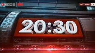 Итоговые новости на Astana TV (20:30) 18.03.14