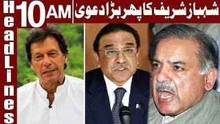 Shehbaz Sharif Vows To Bury Imran-Zardari Alliance - Headlines 10 AM - 12 March 2018 - Express News