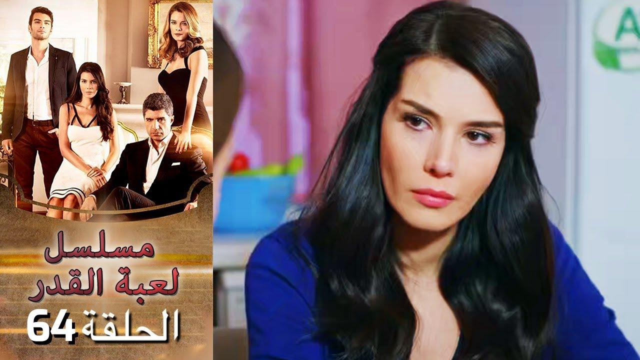 Kaderimin Yazıldığı Gün مسلسل لعبة القدر الحلقة 64