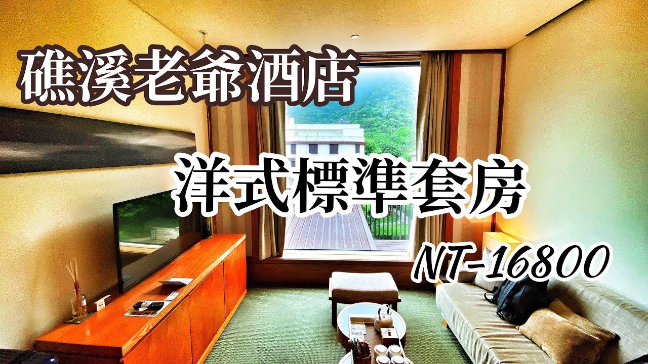 「宜蘭」礁溪老爺酒店|洋式標準套房完整開箱