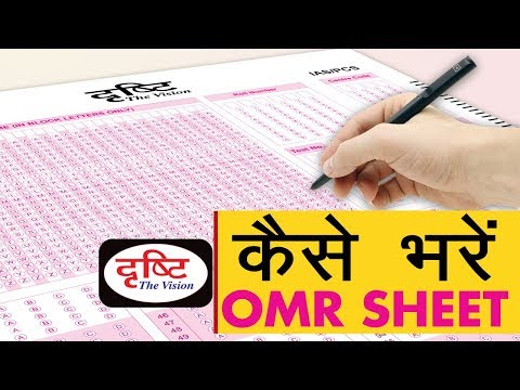 How to fill OMR Sheet in Mock Test & Prelims Exams.