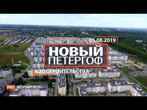 """ЖК """"Новый Петергоф """" [Ход строительства от 05.08.2019]"""