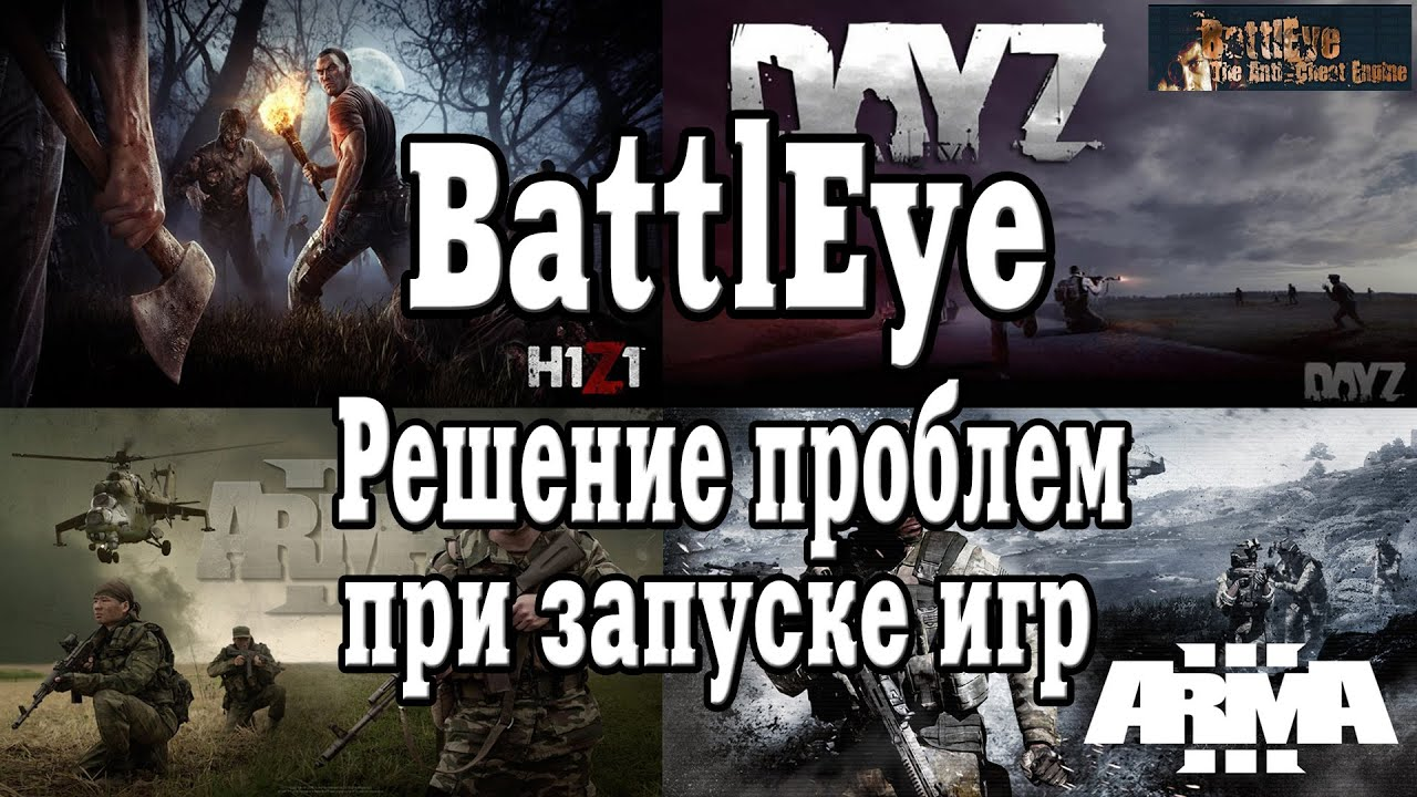 Ошибка PUBG Failed to initialize BattlEye service driver