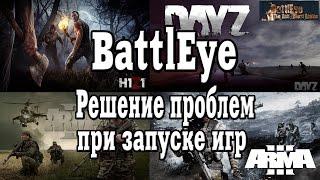 BattlEye - Решение многих проблем при запуске игры [ H1Z1, DayZ, Arma 2-3, Unturned, Fortnite  ]