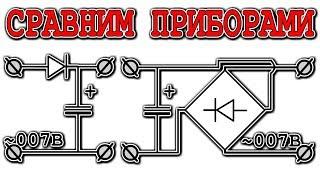 ДИОДНЫЙ МОСТ или ОДИН ДИОД   / Сравним Выпрямители /
