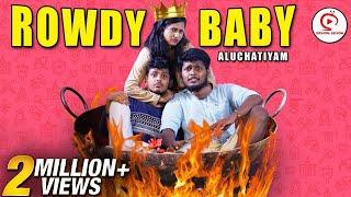 Rowdy Baby Aluchatiyam | Araathi Sothanaigal  | Sirappa Seivom | Csk