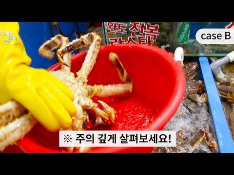 킹크랩이나 대게 살 때 바가지를 씌우는 방법 How to deceive customers(when selling crabs)