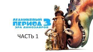 Прохождение Ледниковый Период 3 Эра Динозавров Часть 1 (PC) (Без комментарьев)