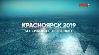 «Красноярск 2019. Из Сибири с любовью». Документальный фильм