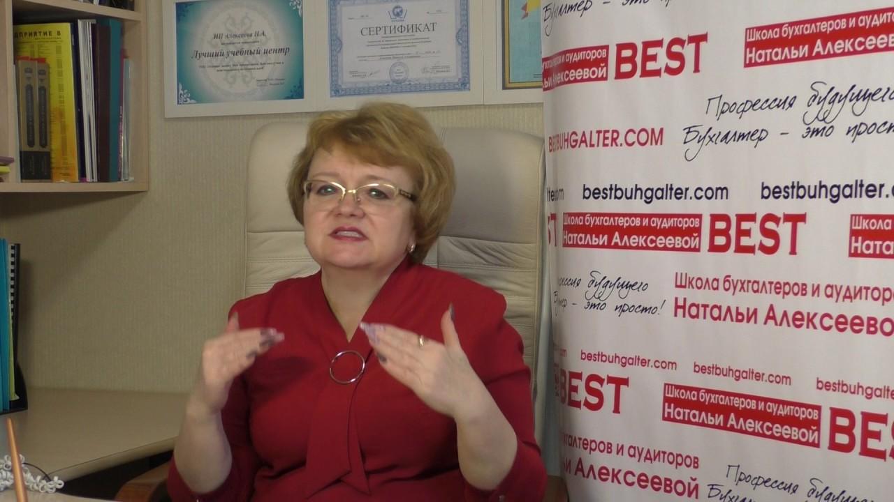 Бесплатные онлайн курсы для бухгалтеров аудиторов регистрация ооо 2019 госпошлина