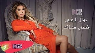 Nawal El Zoghbi - Khodni Ma3ak (Official Audio) | نوال الزغبي - خدني معاك