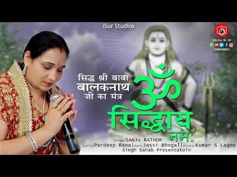 Sidh Shri Baba Balak Nath Ji Mantra | Om Sidhay Nmo | Sanju Rathor | Official Video | ISur Studios