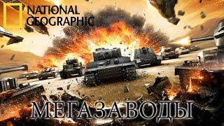 Варгеймиг Мир Танков (Wargaming World of Tanks) - Мегазаводы | Документальный фильм