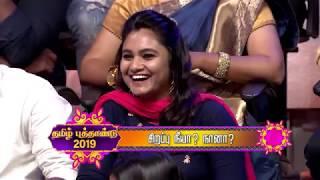 Tamil New Year Special - Neeya Naana | 14th April 2019 - Promo 2