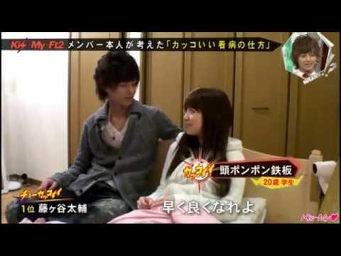 【HD】第4回 キスBUSA 藤ヶ谷太輔 「カッコいい看病でのキスの仕方」