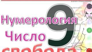 нумерология число девять 9. Характеристика числа полученного суммированием даты рождения.  характер
