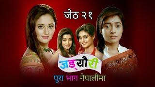 जड्यौरी जेठ २१ Episode  Anandi and jhadyuri in nepali full video  Todays episode in nepali