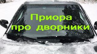 ремонт стеклоочистителей на Лада Приора, ВАЗ 2110, ВАЗ-2112, Калина, Гранта