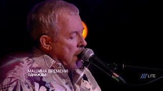 """Машина Времени - Однажды (Live, """"День Дождения"""", 2017)"""