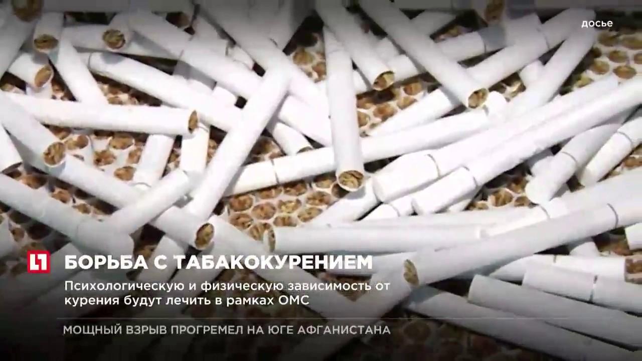 Как избавиться от психологической зависимости от курения