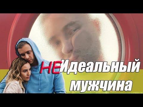 Фильм НЕИДЕАЛЬНЫЙ МУЖЧИНА (2020) I У вас бракованный робот!