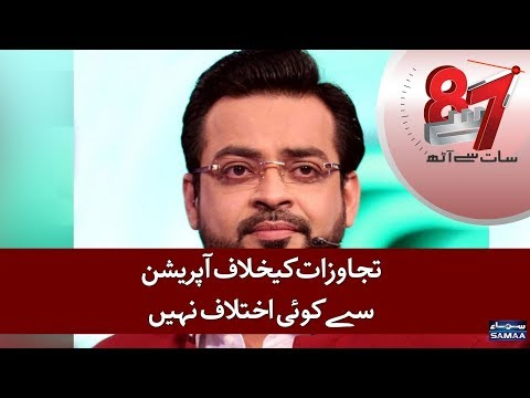 Tajawazat ke khilaf operation se koi ikhtilaf Nahi - Aamir Liaquat | 7 se 8 | SAMAA TV | 13 Nov,2018