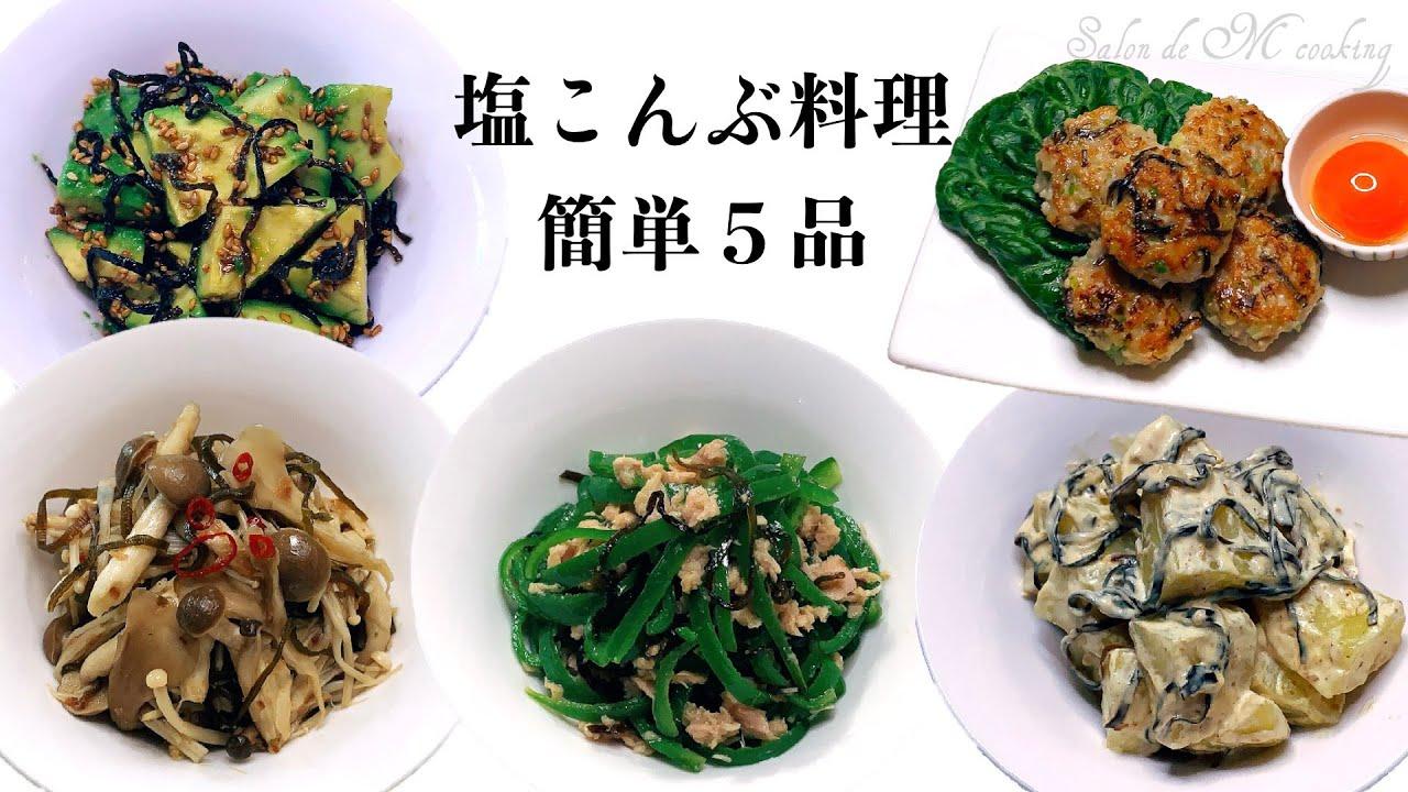 塩こんぶ料理5品 簡単に作る もう一品 お弁当 作り置き おつまみ 低糖質 【簡単レシピ】