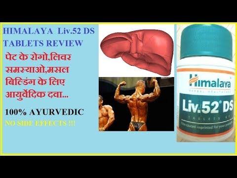 liv.52-ds-टेबलेट्स-रिव्यू-।।-बाँडीबील्डींग,वजन-बढाने,लीवर-रोगों-की-दवा।।