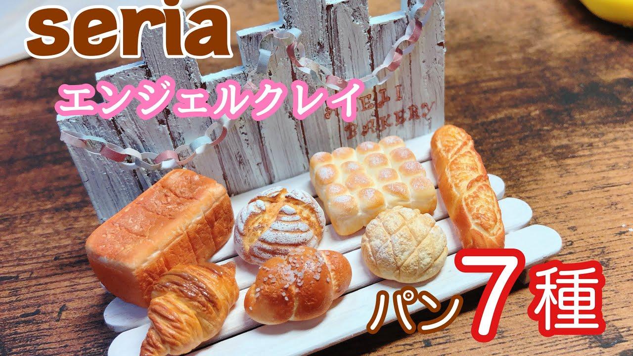 100均の粘土で!パン7種類の作り方 スイーツデコ エンジェルクレイ 粘土細工
