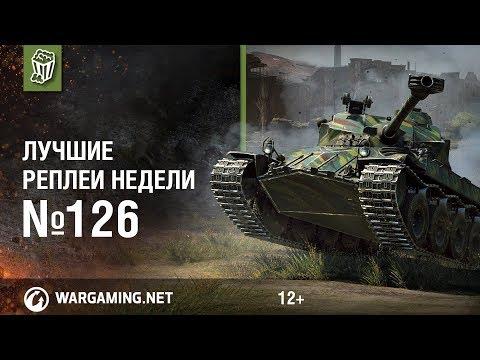 Лучшие Реплеи Недели #126 [World of Tanks]